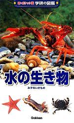 水の生き物(新ポケット版 学研の図鑑4)(児童書)