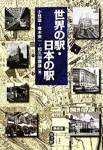 世界の駅・日本の駅(単行本)