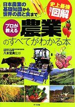 史上最強カラー図解 プロが教える農業のすべてがわかる本 日本農業の基礎知識から世界の農と食まで(単行本)