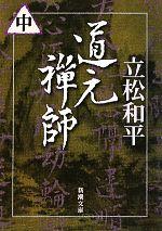 道元禅師(新潮文庫)(中)(文庫)