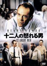 十二人の怒れる男(通常)(DVD)