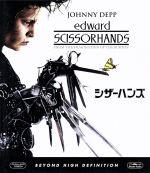 シザーハンズ(Blu-ray Disc)(BLU-RAY DISC)(DVD)