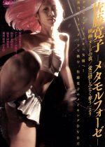 -メタモルフォーゼ-映画「ヌードの夜/愛は惜しみなく奪う」より(通常)(DVD)