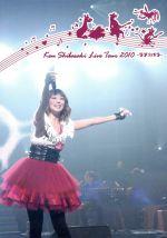 Kou Shibasaki Live Tour 2010~ラヴ☆パラ~(通常)(DVD)