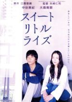 スイートリトルライズ(通常)(DVD)