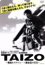 TAIZO~戦場カメラマン・一ノ瀬泰造の真実~(通常)(DVD)