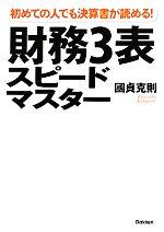 財務3表スピードマスター 初めての人でも決算書が読める!(単行本)