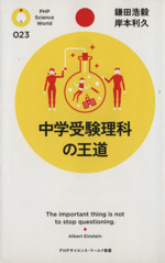 中学受験理科の王道(PHPサイエンス・ワールド新書)(新書)