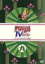 戦国鍋TV~なんとなく歴史が学べる映像~九(通常)(DVD)