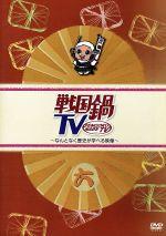 戦国鍋TV~なんとなく歴史が学べる映像~六(通常)(DVD)