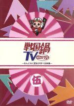 戦国鍋TV~なんとなく歴史が学べる映像~伍(通常)(DVD)