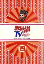 戦国鍋TV~なんとなく歴史が学べる映像~四(通常)(DVD)