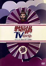 戦国鍋TV~なんとなく歴史が学べる映像~参(通常)(DVD)