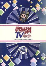 戦国鍋TV~なんとなく歴史が学べる映像~弐(通常)(DVD)