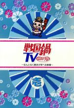 戦国鍋TV~なんとなく歴史が学べる映像~壱(通常)(DVD)