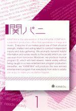 関パニ vol.1(通常)(DVD)