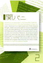 関パニ vol.2(通常)(DVD)