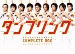 タンブリング コンプリートBOX((Photo&あらすじBOOK1冊付))(通常)(DVD)