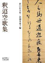 釈迢空歌集(岩波文庫)(文庫)