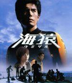 海猿(Blu-ray Disc)(BLU-RAY DISC)(DVD)