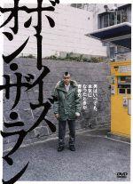 ボーイズ・オン・ザ・ラン(通常)(DVD)