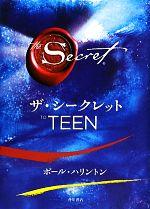 ザ・シークレット TO TEEN(単行本)