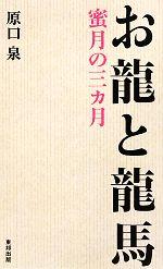 お龍と龍馬 蜜月の三カ月(新書)