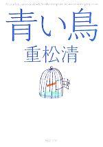 青い鳥(新潮文庫)(文庫)