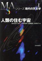 人類の住む宇宙(シリーズ現代の天文学第1巻)(単行本)