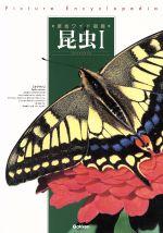昆虫 1 新版(単行本)