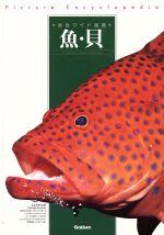 魚・貝 改訂新版(原色ワイド図鑑)(単行本)