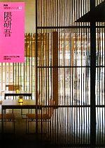 隈研吾(NA建築家シリーズ02)(単行本)