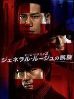 チーム・バチスタ2 ジェネラル・ルージュの凱旋 DVD-BOX(外箱、ブックレット付)(通常)(DVD)