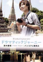 ドラマティックジャーニー 鈴木勝吾 バンコクの微笑み(通常)(DVD)