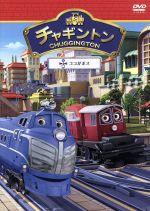 チャギントン 第17巻 ココがボス(通常)(DVD)