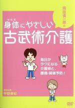 岡田慎一郎の身体にやさしい古武術介護~毎日がラクになる介護術と、腰痛・肩痛予防!(通常)(DVD)