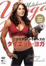 ジリアン・マイケルズのダイエット・ヨガ(通常)(DVD)