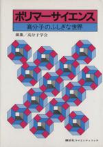 ポリマーサイエンス 高分子のふしぎな世界(単行本)