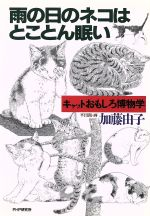 雨の日のネコはとことん眠い キャットおもしろ博物学(単行本)
