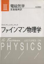 電磁気学(単行本)