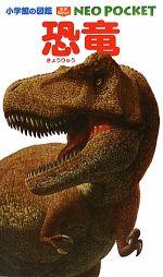 恐竜(小学館の図鑑NEO POCKET4)(児童書)