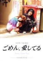 ごめん、愛してる スタンダードDVDセット(通常)(DVD)