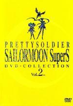 美少女戦士セーラームーンSuperS DVD-COLLECTION VOL.2(期間限定生産版)(スリーブケース付)(通常)(DVD)