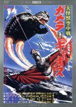 大怪獣空中戦 ガメラ対ギャオス デジタル・リマスター版(通常)(DVD)