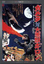 ガメラ対大悪獣ギロン デジタル・リマスター版(通常)(DVD)