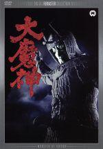 大魔神 デジタル・リマスター版(通常)(DVD)