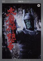 大魔神怒る デジタル・リマスター版(通常)(DVD)