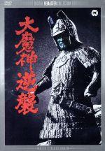 大魔神逆襲 デジタル・リマスター版(通常)(DVD)