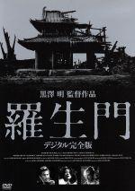 羅生門 デジタル完全版(通常)(DVD)