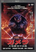 ガメラ 大怪獣空中決戦 デジタル・リマスター版(通常)(DVD)